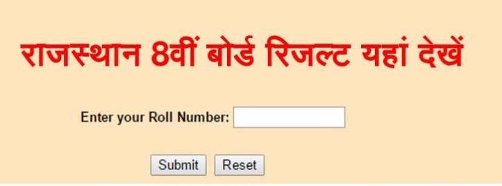 8th board result 2021 rajasthan DIET Bikaner