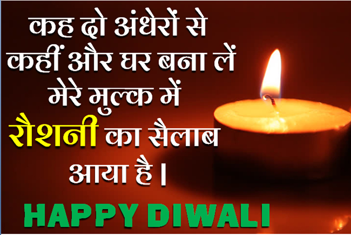 Diwali greetings in Hindi 2021, Best Happy Deepavali Wishes in Hindi