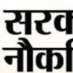 Jobs 10th Pass Sarkari Naukri 2021, 10th पास सरकारी जॉब 2021