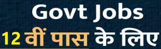 Sarkari Naukri 12th Pass 2021, latest 10+2 Govt Jobs Apply